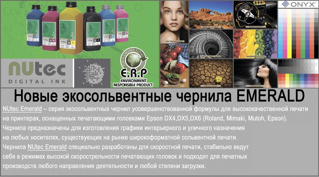 Экосольвентные чернила NUtec Emerald
