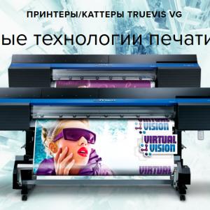 Roland TrueVIS VG-540 VG-640