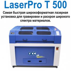 LaserPro T 500